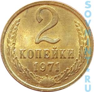 2 копеек 1971, шт.об.ст.