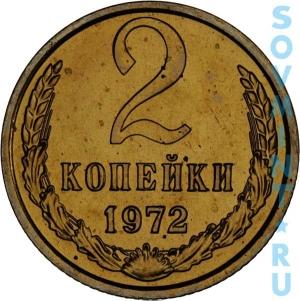 2 копеек 1972, шт.об.ст.