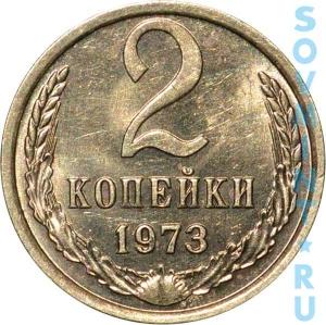 2 копеек 1973, шт.об.ст.