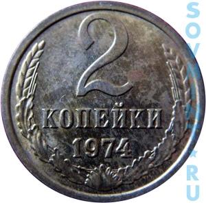 2 копеек 1974, шт.об.ст.