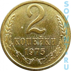 2 копеек 1975, шт.об.ст.