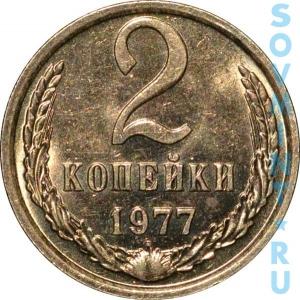 2 копейки 1977, шт.об.ст.