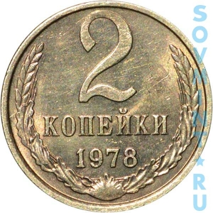 2 копейки 1978, шт.об.ст.