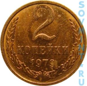 2 копейки 1979, шт.об.ст.