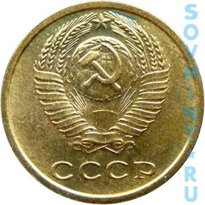 2 копейки 1973-1978, шт.1.2