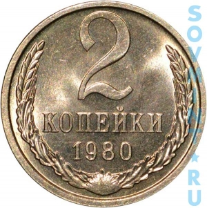 2 копейки 1980, шт.об.ст.