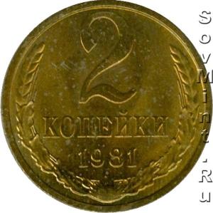 2 копейки 1981, штемпель реверса