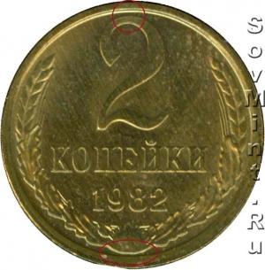 2 копейки 1983, реверс, шт.Б