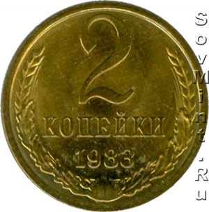 2 копейки 1983, реверс
