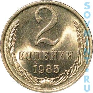 2 копейки 1985, шт.об.ст. (реверс)