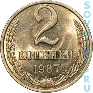 2 копейки 1987, шт.об.ст. (реверс)