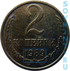 2 копейки 1989, шт.Б (цифры даты толстые)