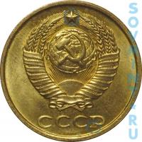 2 копейки 1978-1990, шт.2.11 (ЛМД)