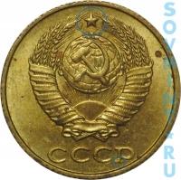 2 копейки 1985-1990, шт.2.13 (ММД)
