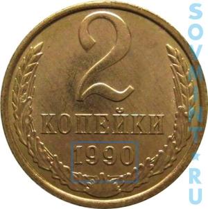 2 копейки 1990, шт.А (цифры даты тонкие)