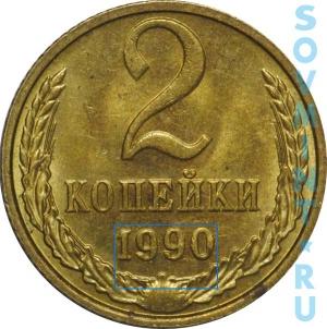 2 копейки 1990, шт.Б (цифры даты толстые)