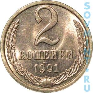 2 копейки 1991, шт.об.ст. (реверс)