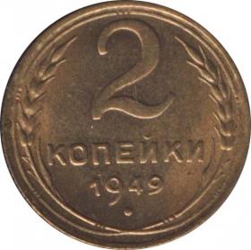 2 копеек 1949, реверс, шт.А (редкая)