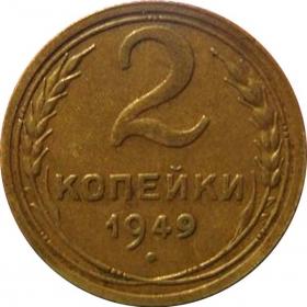 2 копеек 1949, реверс, шт.А (простая)