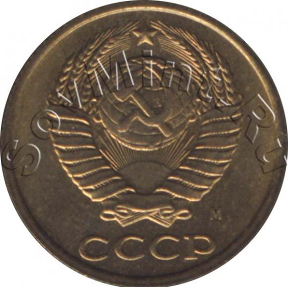 2 копейки 1978-1991, шт.2.3