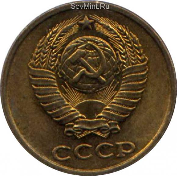 2 копейки 1978-1991, шт.2.11