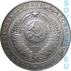 2 рубля 1958, шт.1.1 (герб меньше)