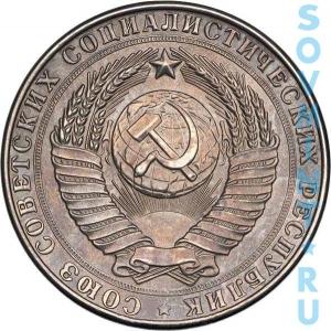 2 рубля 1958, шт.1.2 (герб больше)