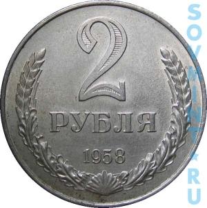 2 рубля 1958, шт.об.ст. (реверс)