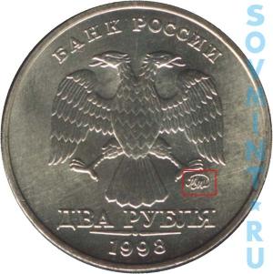 2 рубля 1998, шт.М (ММД)