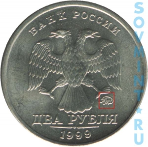 2 рубля 1999, шт.М (ММД)