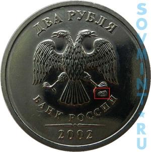 2 рубля 2002, шт.СП (СПМД)