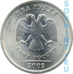 2 рубля 2009, СПМД, шт. аверса
