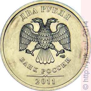 2 рубля 2011 шт.СП (СПМД)