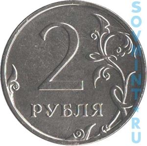 2 рубля 2014 ММД, шт.реверса (оборотная сторона)