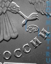 2 рубля 2015, шт.М(Б) (увеличенный фрагмент)