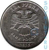 2 рубля 2015, шт.М(Б)