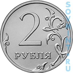 2 рубля 2016, шт.об.ст. (реверс)