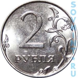 2 рубля 2015, шт.об.ст.