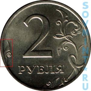 2 рубля 1997, шт.1.1 (завиток отдален от канта)