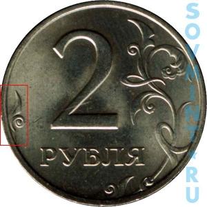 2 рубля 1997, шт.1.2 (завиток приближен к канту)