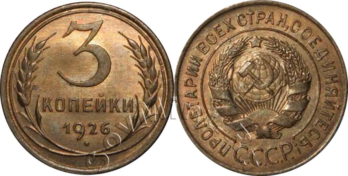 Совминт ру каталог монетки ссср