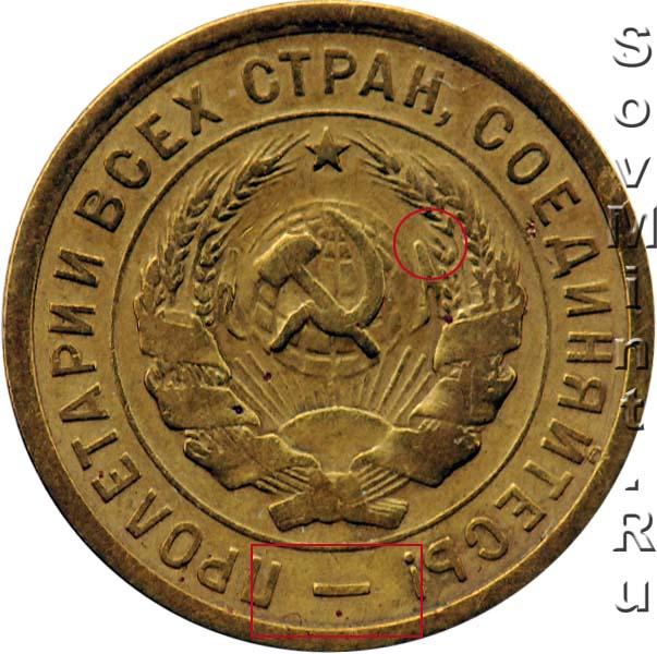 Стоимость 3 копеек 1931 года филателия россии