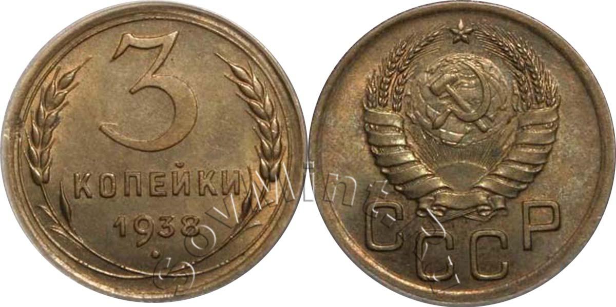 3 копейки 1938 года цена стоимость монеты монета 50 рублей 1992 года