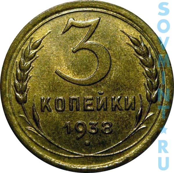 3 копейки 1938 года цена стоимость монеты в беларуси картуш монетах