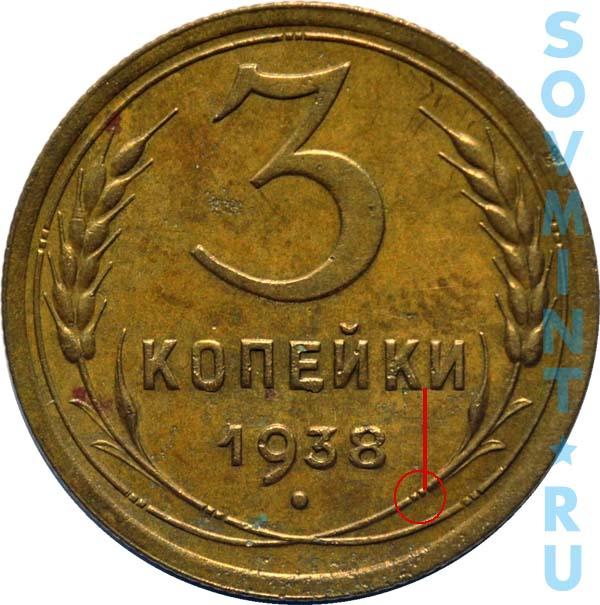 3 коп 1938 3 копейки 1902 года стоимость