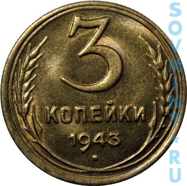 3 копейки 1939 другом металле цена юбилейные монеты пермь