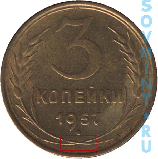 Копейки 1957 шт б