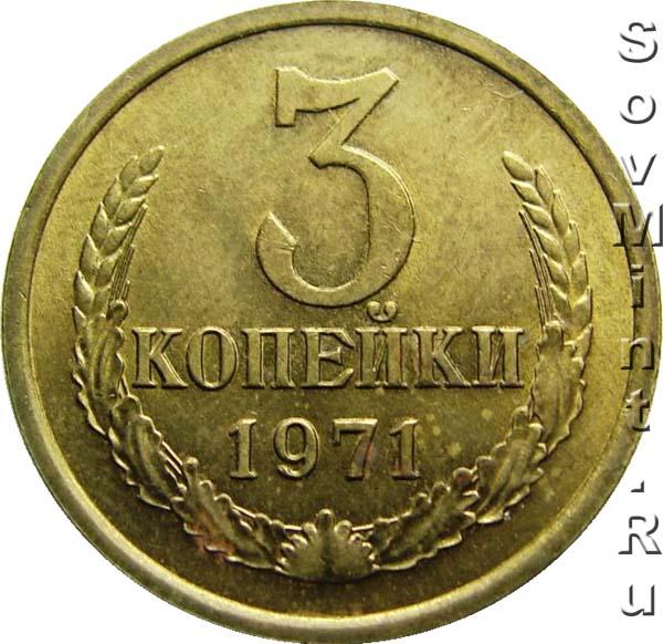 Очень редкой 3 копеечной монеты