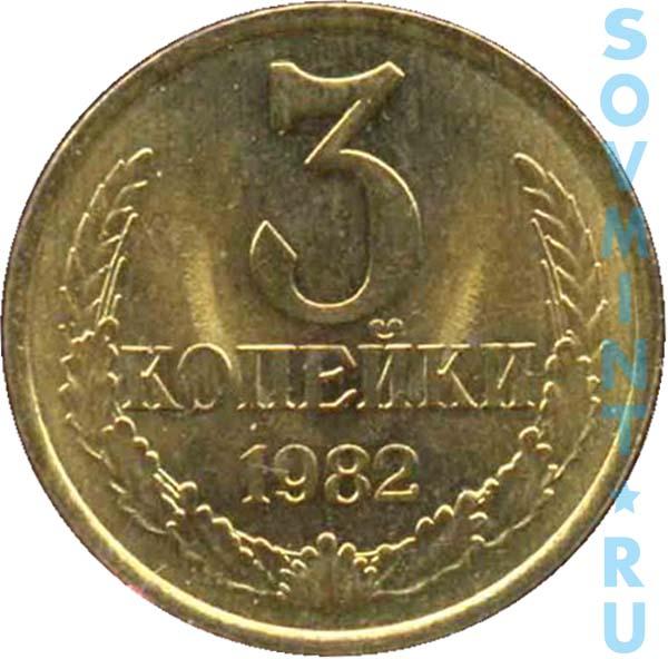 3 коп 1982 разновидности копейка 1856 года цена александр 2