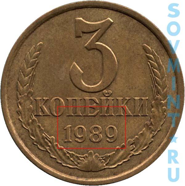 3 копейки 1989 года разновидности 1 копейка 1834
